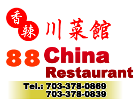 88 China Chinese Restaurant, Chantilly, VA